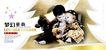 古典中国0066,古典中国,精品广告设计,童年 玩具 依靠