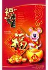 古典中国0067,古典中国,精品广告设计,米老鼠 元宝 福字