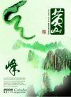 古典中国0069,古典中国,精品广告设计,黄山 云层 山峰