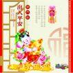 古典中国0071,古典中国,精品广告设计,古典图案 童子 金币