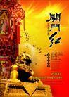 古典中国0072,古典中国,精品广告设计,红木门 石狮子 古典吊坠