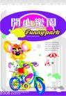 古典中国0074,古典中国,精品广告设计,卡通贺卡 老鼠骑单车 小猫
