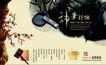 古典中国0081,古典中国,精品广告设计,观台  梅花  墨水