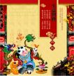 古典中国0082,古典中国,精品广告设计,福娃  小孩  青龙