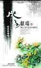 古典中国0084,古典中国,精品广告设计,绿叶  鲜花  文字
