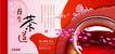 古典中国0088,古典中国,精品广告设计,茶道  茶杯  花瓣
