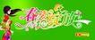 吊旗0029,吊旗,精品广告设计,宣传 字体 色彩
