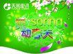 吊旗0046,吊旗,精品广告设计,舞动 春天 花枝