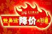 吊旗0060,吊旗,精品广告设计,迎奥运 北京 降价