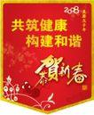 吊旗0064,吊旗,精品广告设计,树枝 红色 梅花