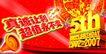 吊旗0077,吊旗,精品广告设计,立体字款 红色剪纸 大喇叭