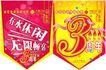吊旗0078,吊旗,精品广告设计,吊旗类 休闲会所 周年庆