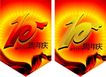 吊旗0081,吊旗,精品广告设计,周年庆  数字  图案