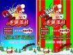 商场0008,商场,精品广告设计,圣诞 狂欢 派对