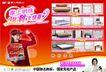 商场0010,商场,精品广告设计,家具 卧室 用品