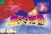 商场0026,商场,精品广告设计,营业 开幕 庆典