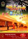 商场0035,商场,精品广告设计,温泉酒店 服务员 夏威夷