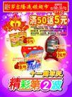 商场0042,商场,精品广告设计,精彩 庆典 促销