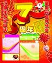 商场0047,商场,精品广告设计,圣诞 元旦 分享
