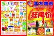 商场0060,商场,精品广告设计,日用品 蔬菜 酱油