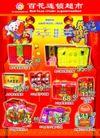 商场0062,商场,精品广告设计,价目表 商品 超市