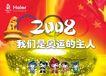奥运0019,奥运,精品广告设计,主人 狮身像 福娃