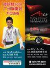 娱乐场所0011,娱乐场所,精品广告设计,演唱会 珠海 国际