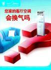 家用电器0016,家用电器,精品广告设计,空调 换气 客厅