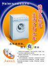 家用电器0030,家用电器,精品广告设计,滚筒 生活 洗衣