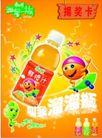 康师傅0002,康师傅,精品广告设计,鲜橙汁 康师傅 品牌