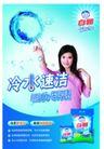 日常家庭用品0001,日常家庭用品,精品广告设计,白猫 洗衣粉 去污