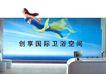 日常家庭用品0006,日常家庭用品,精品广告设计,享受 国际 卫浴