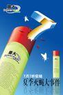 日常家庭用品0007,日常家庭用品,精品广告设计,灭蝇 喷射 雾剂