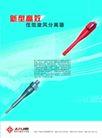 日常家庭用品0015,日常家庭用品,精品广告设计,高效 新型 分离器
