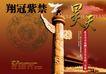 服装0002,服装,精品广告设计,紫禁城 中华柱 翔冠