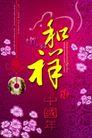 服装0007,服装,精品广告设计,和祥 中国年 庆祝