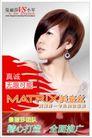 沙龙美容美发0010,沙龙美容美发,精品广告设计,美发 沙龙 短发