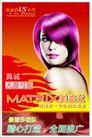 沙龙美容美发0011,沙龙美容美发,精品广告设计,烫染 造型 美发