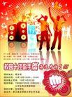 海报0144,海报,精品广告设计,新世纪 生活主旋律 娱乐休闲
