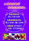 海报0154,海报,精品广告设计,菜肴 餐厅 提醒