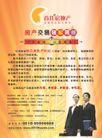 海报0156,海报,精品广告设计,商务 房产 交易