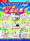 海报0160,海报,精品广告设计,空调 热卖 销售