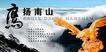 海报0162,海报,精品广告设计,鹰 白云 自然