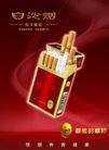 烟草0010,烟草,精品广告设计,极品 红色 包装