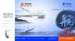电信0018,电信,精品广告设计,商务领航 远航 引领