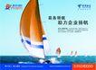 电信0040,电信,精品广告设计,帆船 大海 商务领航
