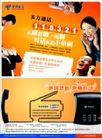 电信0048,电信,精品广告设计,多方 通话 聊天