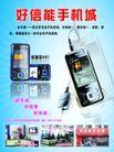 电子行业0007,电子行业,精品广告设计,好信能 手机城 海报