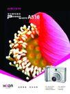 电子行业0034,电子行业,精品广告设计,宏达数码相机 专业拍照 品质尊贵