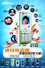 电子行业0042,电子行业,精品广告设计,波导 英语 手机